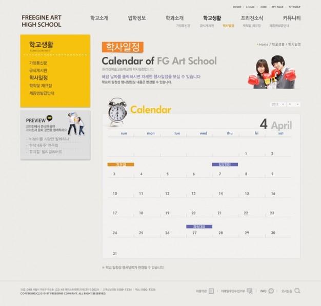 Elementos de interfaz de usuario web con calendario y el avatar PSD gratuito