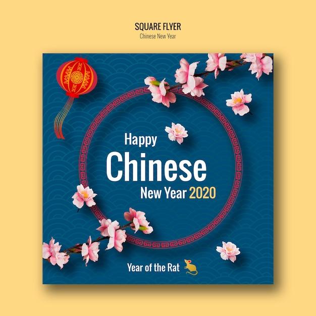 Feliz año nuevo chino flyer con linterna PSD gratuito
