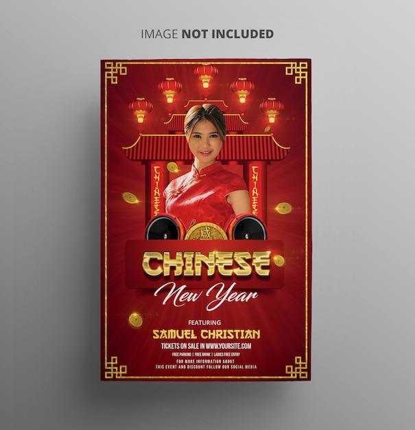 Folleto de año nuevo chino PSD Premium