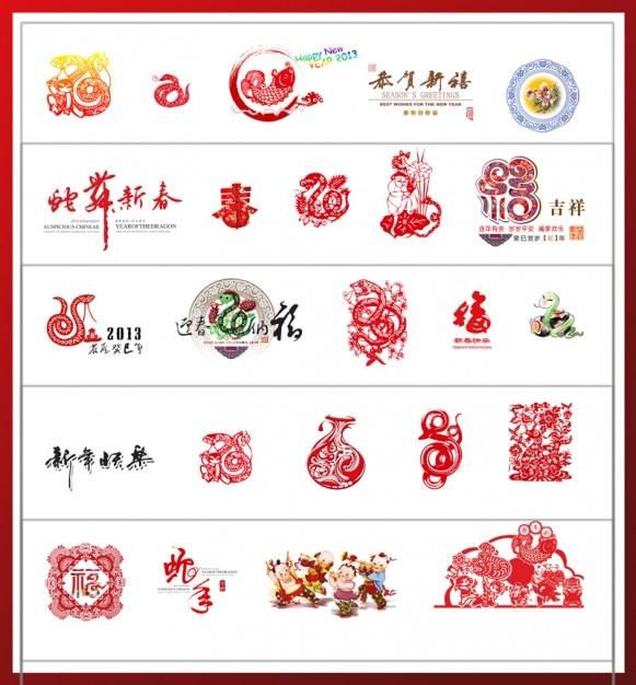 Happy new serpiente china año psd PSD gratuito