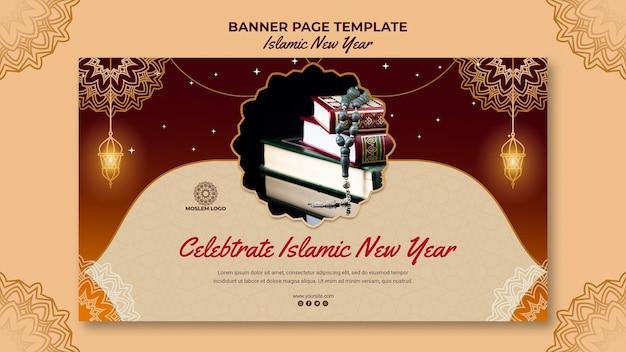 Islamitische nieuwjaarsjabloon banner Gratis Psd
