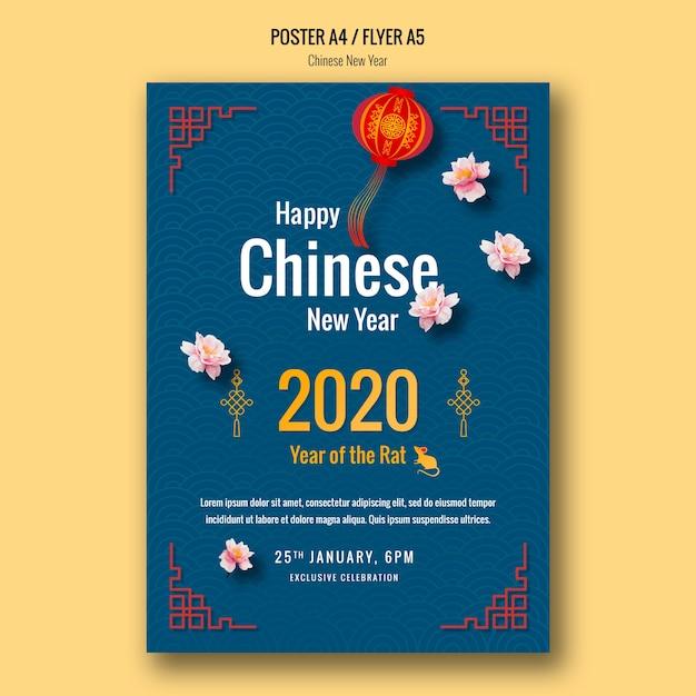 Nieuwe chinese jaaraffiche met lantaarn Gratis Psd