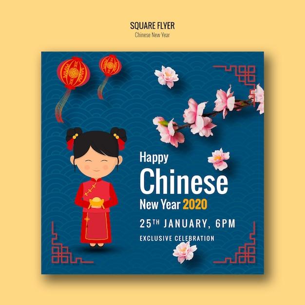 Nuovo anno cinese poster con cartone animato Psd Gratuite