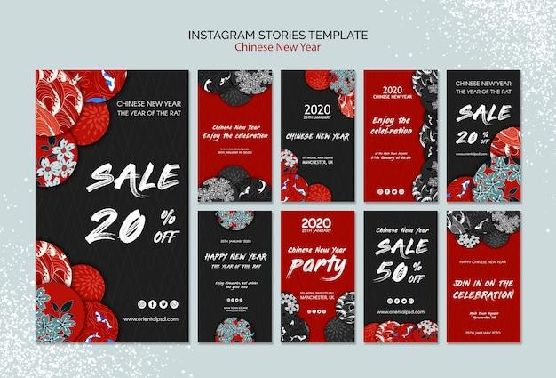 Plantilla de historias de instagram año nuevo chino PSD gratuito