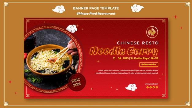 Sjabloon voor spandoek van chinees eten Gratis Psd