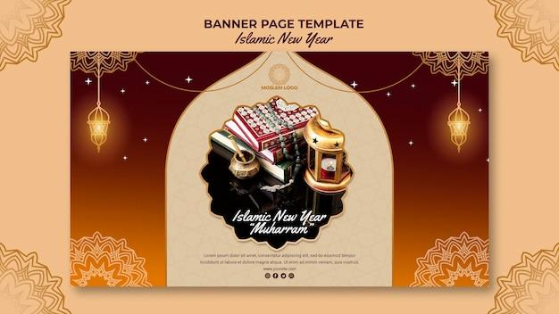 Sjabloon voor spandoek van islamitisch nieuwjaar Gratis Psd