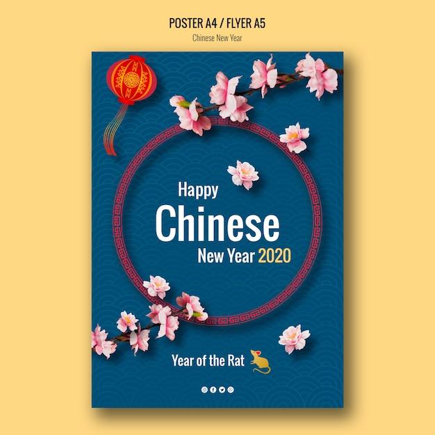 Affiche chinoise du nouvel an avec des fleurs de cerisier Psd gratuit