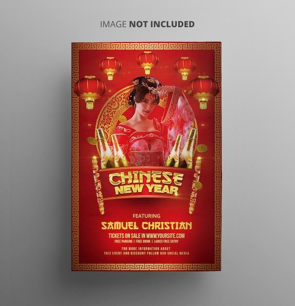 Affiche fête de nouvel an chinois PSD Premium