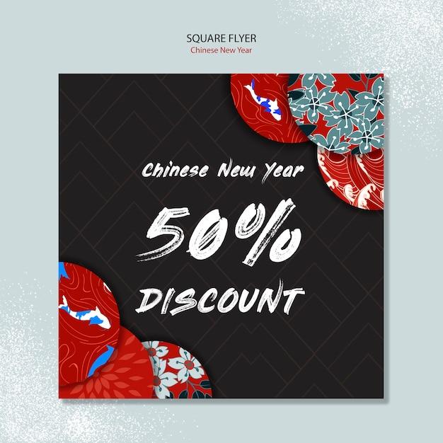 Concept D'affiche Carrée Du Nouvel An Chinois Psd gratuit