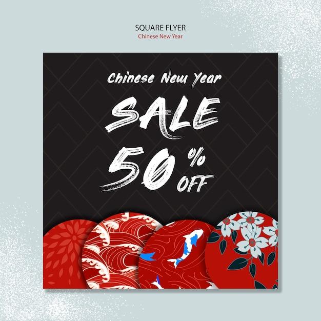 Ano novo chinês quadrado estilo de cartaz Psd grátis