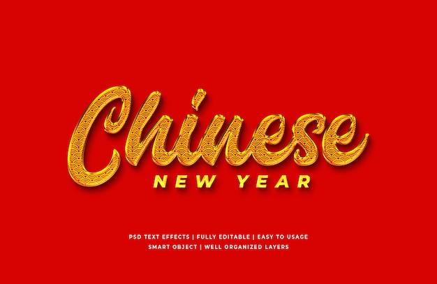 Efeito de texto de ano novo chinês dourado Psd Premium