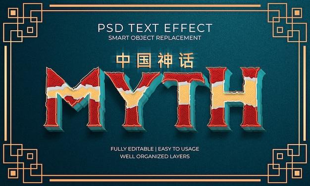 Efeito do texto chinês de mitologia Psd Premium