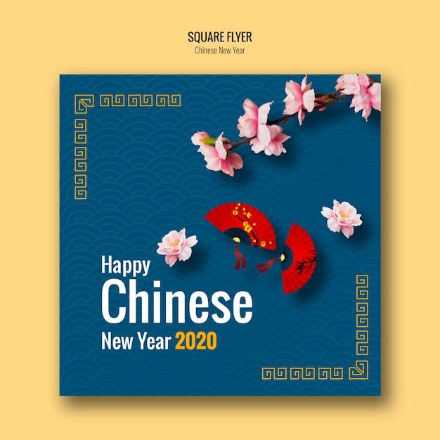 Feliz ano novo chinês com flores de cerejeira e fãs Psd grátis