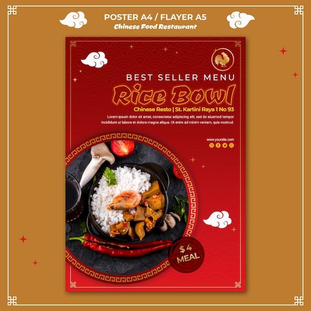 Folheto modelo de comida chinesa Psd grátis