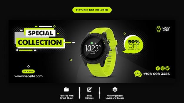 Modelo de capa do facebook para promoção de produto Psd Premium