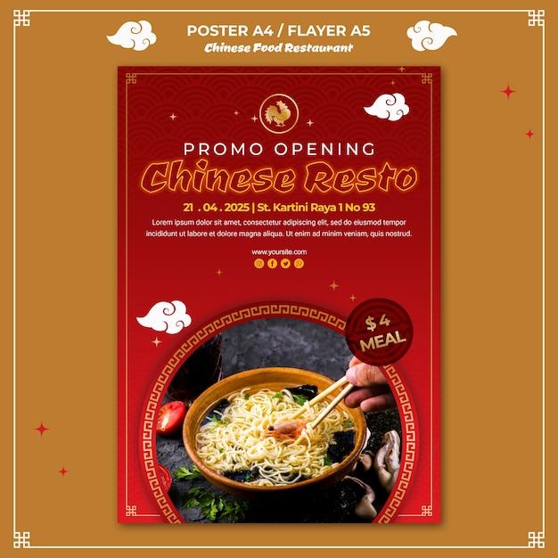 Modelo de pôster de comida chinesa Psd grátis