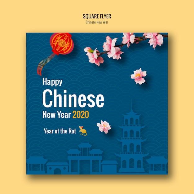 Panfleto chinês de ano novo com arquitetura chinesa Psd grátis