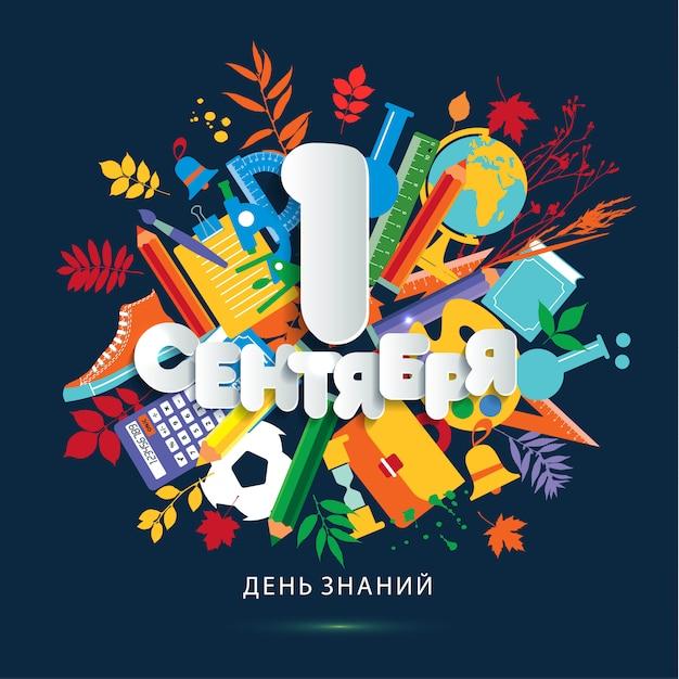 1er septembre. traduction en russe de l'inscription du 1er septembre. Vecteur Premium