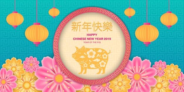 2019 carte de voeux joyeux nouvel an chinois. Vecteur Premium