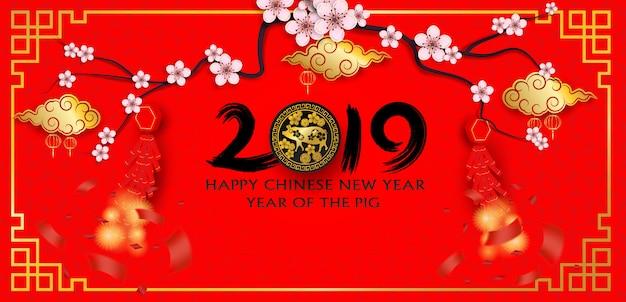 2019 joyeux nouvel an chinois. Vecteur Premium