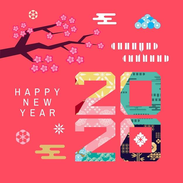 2020 bonne année chinoise Vecteur Premium
