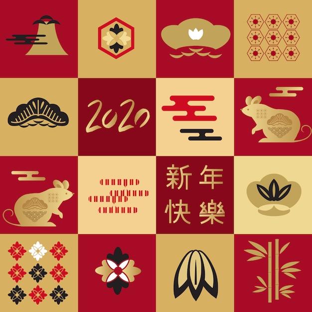 2020 nouvel an chinois Vecteur Premium