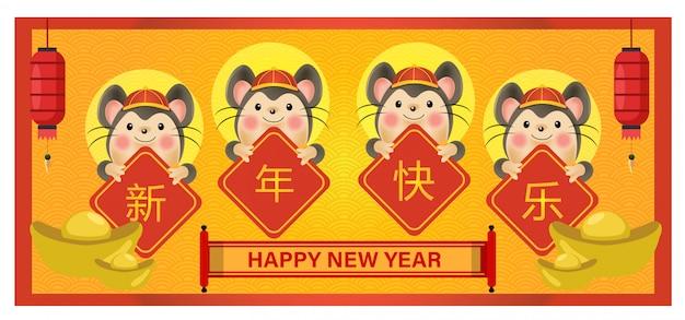 4 rats mignons tenant une pancarte caractères chinois en or. Vecteur Premium