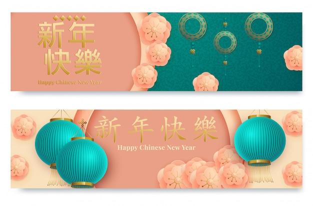 Bannière année lunaire avec des lanternes et des sakuras dans le style art papier, traduction chinoise bonne année Vecteur Premium