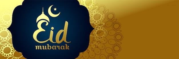 Bannière brillante eid mubarak doré Vecteur gratuit