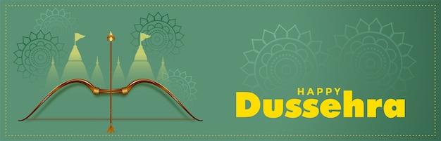 Bannière De Célébration Du Festival Happy Dussehra Avec Arc Et Flèche Vecteur gratuit