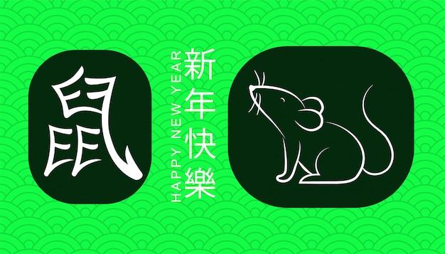 Bannière Chinoise Bonne Année Vecteur Premium