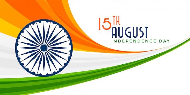 Bannière Drapeau Indien Tricolore Ondulé Vecteur gratuit