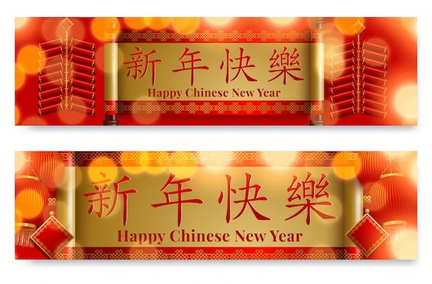Bannière du nouvel an chinois, mots de l'année du rat prospère en chinois sur le couplet de printemps, traduction en chinois bonne année Vecteur Premium
