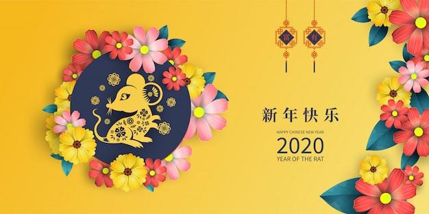 Bannière de joyeux nouvel an chinois 2020 Vecteur Premium