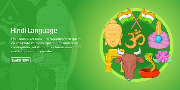 Bannière de langue hindi horizontale, style cartoon Vecteur Premium