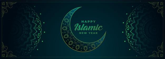 Bannière De Lune Décorative Nouvel An Islamique Vecteur gratuit