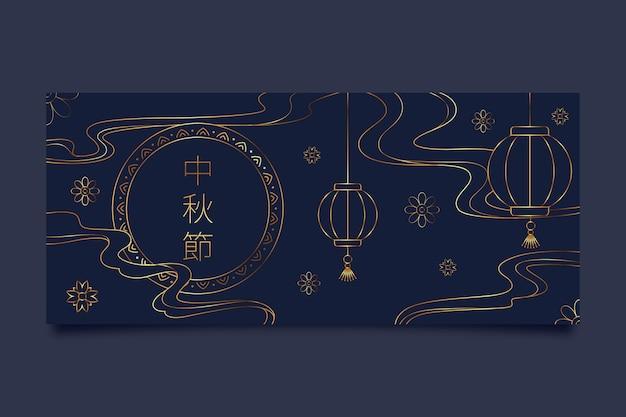 Bannière De Mi-automne Sombre Et Dorée Vecteur gratuit