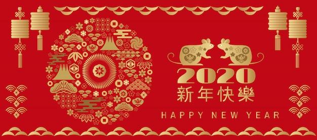 Bannière D'or Du Nouvel An Chinois 2020 Vecteur Premium