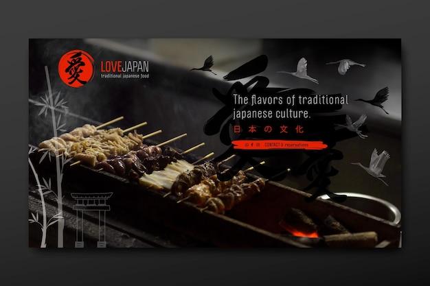 Bannière De Restaurant Japonais Vecteur gratuit