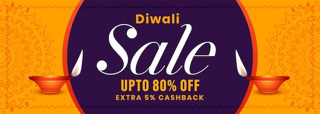 Bannière de vente du festival diwali aux couleurs jaune et violet Vecteur gratuit