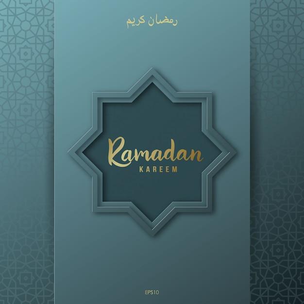 Bannière de voeux ramadan kareem sur fond bleu. Vecteur Premium