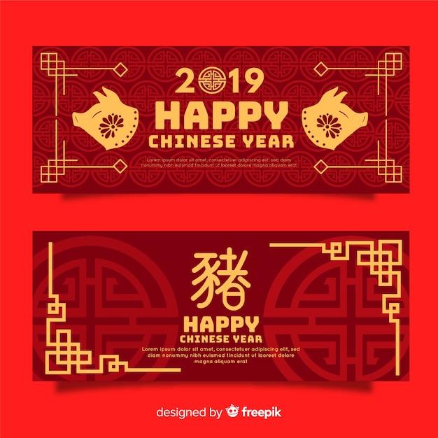 Bannières créatives du nouvel an chinois Vecteur gratuit