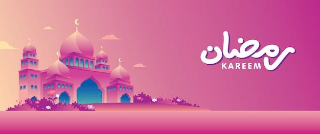 Bannières Eid Mubarak. Modèle De Concept D'événement Ramadhan Vecteur Premium