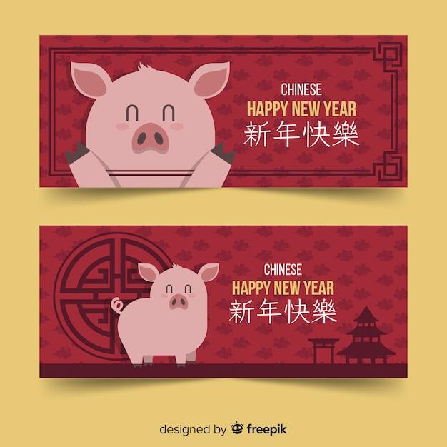 Bannières de joyeux nouvel an chinois Vecteur gratuit