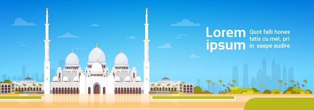 Bâtiment de la mosquée nabawi religion musulmane ramadan kareem mois sacré Vecteur Premium