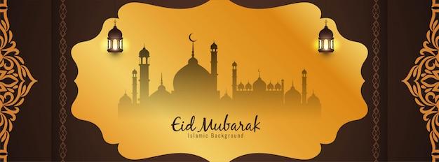 Beau Vecteur De Bannière Religieuse Islamique Eid Mubarak Vecteur Premium
