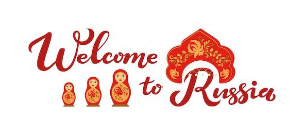 Bienvenue en russie, texte de lettrage dessiné à la main Vecteur Premium