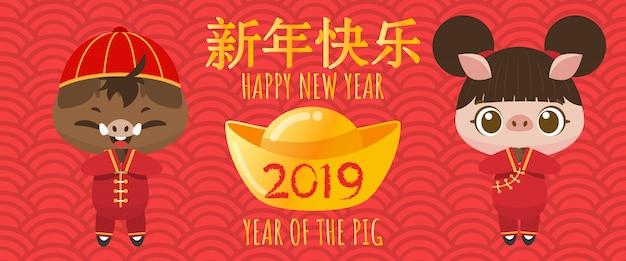 Bonne année 2019. joli cochon et sanglier en costume chinois. Vecteur Premium