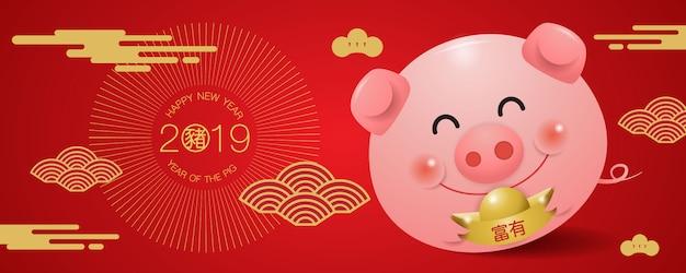 Bonne année 2019, voeux du nouvel an chinois Vecteur Premium