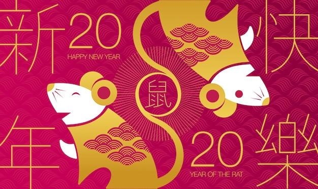Bonne année 2020 année du rat Vecteur Premium